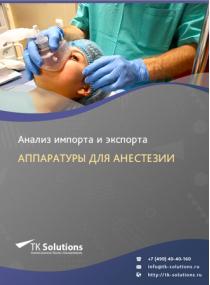 Анализ импорта и экспорта аппаратуры для анестезии в России за 2016-2020  гг.