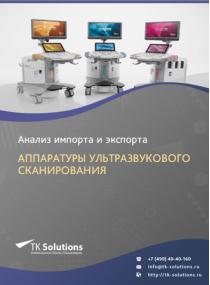 Анализ импорта и экспорта аппаратуры ультразвукового сканирования в России в России 2021, 2020 2016-2020  гг.