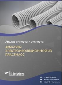 Анализ импорта и экспорта арматуры электроизоляционной из пластмасс в России в России 2021, 2020 2016-2020  гг.