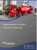 Анализ импорта и экспорта автобетоновозов в России за 2016-2020  гг.