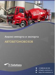 Анализ импорта и экспорта автобетоновозов в России в России 2021, 2020 2016-2020  гг.