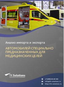 Анализ импорта и экспорта автомобилей специально предназначенных для медицинских целей в России за 2016-2020  гг.
