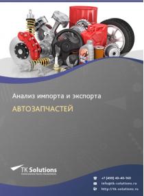 Анализ импорта и экспорта автозапчастей в России в России 2021, 2020 2016-2020  гг.