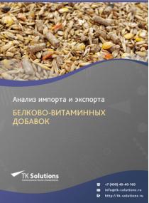 Анализ импорта и экспорта белково-витаминных добавок (БВД) в России в России 2021, 2020 2016-2020  гг.