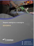 Анализ импорта и экспорта бензина (автомобильного топлива для бензиновых двигателей) в России в России 2021, 2020 2016-2020  гг.