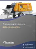 Анализ импорта и экспорта бетононасосов в России в России 2021, 2020 2016-2020  гг.