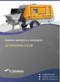 Анализ импорта и экспорта бетононасосов в России за 2016-2020  гг.