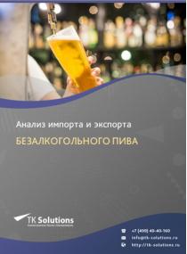 Анализ импорта и экспорта безалкогольного пива в России в России 2021, 2020 2016-2020  гг.