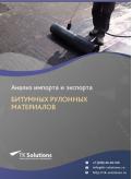 Анализ импорта и экспорта битумных рулонных материалов в России за 2016-2020  гг.