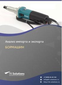 Анализ импорта и экспорта бормашин в России за 2016-2020  гг.