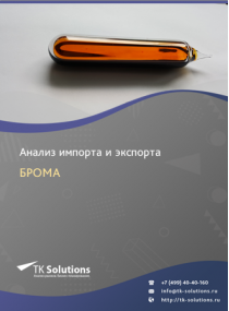 Анализ импорта и экспорта брома в России за 2016-2020  гг.
