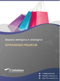 Анализ импорта и экспорта бумажных мешков в России в России 2021, 2020 2016-2020  гг.