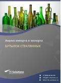 Анализ импорта и экспорта бутылок стеклянных в России за 2016-2020  гг.