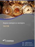 Анализ импорта и экспорта часов в России в России 2021, 2020 2016-2020  гг.