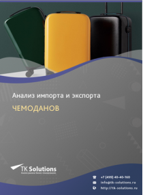 Анализ импорта и экспорта чемоданов в России за 2016-2020  гг.