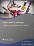 Анализ импорта и экспорта декоративной косметики в России в России 2021, 2020 2016-2020  гг.
