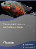 Анализ импорта и экспорта декоративной рыбы в России за 2016-2020  гг.