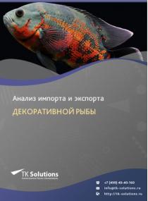 Анализ импорта и экспорта декоративной рыбы в России в России 2021, 2020 2016-2020  гг.