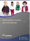 Анализ импорта и экспорта детской одежды в России в России 2021, 2020 2016-2020  гг.