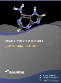 Анализ импорта и экспорта диоксида кремния в России в России 2021, 2020 2016-2020  гг.