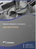 Анализ импорта и экспорта диспергаторов в России в России 2021, 2020 2016-2020  гг.