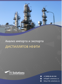 Анализ импорта и экспорта дистиллятов нефти в России в России 2021, 2020 2016-2020  гг.
