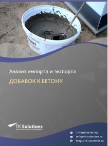Анализ импорта и экспорта добавок к бетону в России в России 2021, 2020 2016-2020  гг.