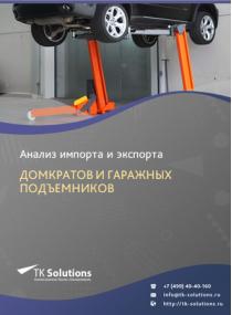 Анализ импорта и экспорта домкратов и гаражных подъемников в России в России 2021, 2020 2016-2020  гг.