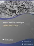 Анализ импорта и экспорта древесного угля в России в России 2021, 2020 2016-2020  гг.
