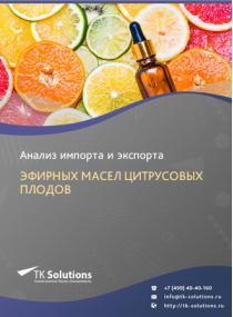 Анализ импорта и экспорта эфирных масел цитрусовых плодов в России в России 2021, 2020 2016-2020  гг.