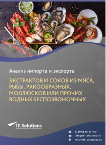 Анализ импорта и экспорта экстрактов и соков из мяса, рыбы, ракообразных, моллюсков или прочих водных беспозвоночных в России в России 2021, 2020 2016-2020  гг.