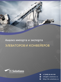 Анализ импорта и экспорта элеваторов и конвейеров в России в России 2021, 2020 2016-2020  гг.