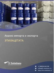 Анализ импорта и экспорта этилацетата в России в России 2021, 2020 2016-2020  гг.