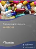 Анализ импорта и экспорта ферментов в России в России 2021, 2020 2016-2020  гг.
