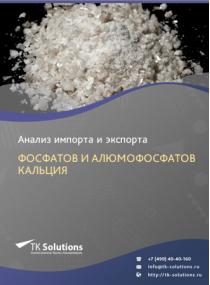 Анализ импорта и экспорта фосфатов и алюмофосфатов кальция в России в России 2021, 2020 2016-2020  гг.