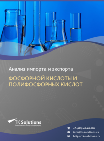 Анализ импорта и экспорта фосфорной кислоты и полифосфорных кислот в России в России 2021, 2020 2016-2020  гг.
