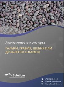 Анализ импорта и экспорта гальки, гравия, щебня или дробленого камня в России за 2016-2020  гг.