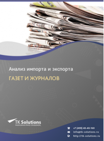 Анализ импорта и экспорта газет и журналов в России за 2016-2020  гг.