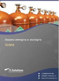 Анализ импорта и экспорта гелия в России в России 2021, 2020 2016-2020  гг.