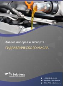 Анализ импорта и экспорта гидравлического масла в России за 2016-2020  гг.