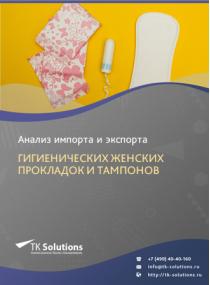 Анализ импорта и экспорта гигиенических женских прокладок и тампонов в России в России 2021, 2020 2016-2020  гг.