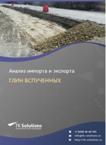 Анализ импорта и экспорта глин вспученных (керамзита) в России в России 2021, 2020 2016-2020  гг.