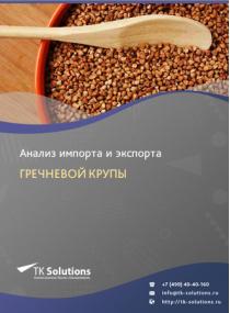 Анализ импорта и экспорта гречневой крупы в России в России 2021, 2020 2016-2020  гг.