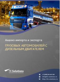 Анализ импорта и экспорта грузовых автомобилей с дизельным двигателем в России в России 2021, 2020 2016-2020  гг.