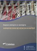 Анализ импорта и экспорта химических волокон и нитей в России в России 2021, 2020 2016-2020  гг.