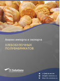 Анализ импорта и экспорта хлебобулочных полуфабрикатов в России в России 2021, 2020 2016-2020  гг.