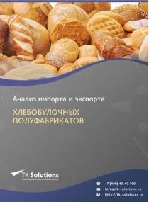 Анализ импорта и экспорта хлебобулочных полуфабрикатов в России за 2016-2020  гг.
