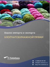 Анализ импорта и экспорта хлопчатобумажной пряжи в России в России 2021, 2020 2016-2020  гг.