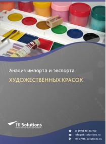 Анализ импорта и экспорта художественных красок в России за 2016-2020  гг.