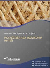 Анализ импорта и экспорта искусственных волокон и нитей в России в России 2021, 2020 2016-2020  гг.